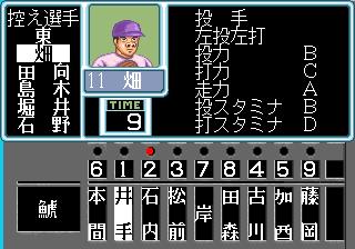 嗚呼栄光の甲子園-決勝4-3