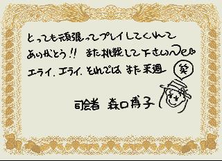 森口博子のクイズ-エンディング2