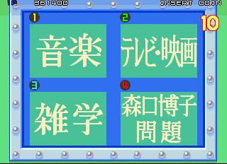 森口博子のクイズ-最終ジャンル選び