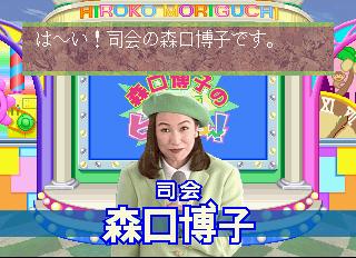 森口博子のクイズ-オープニング