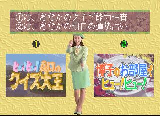 森口博子のクイズ-セレクト画面