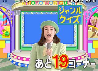 森口博子のクイズ-スタート