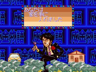 チャイナタウン-成金物語3