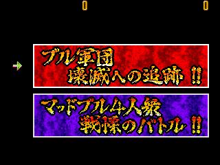 ナックルバッシュ-ゲームセレクト