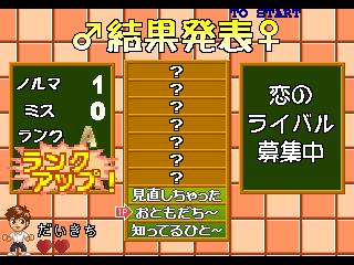まじかるで〜と告白大作戦-ステージ1-3