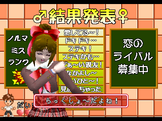 まじかるで〜と告白大作戦-ステージ4-2