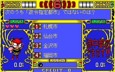 クイズココロジー-ステージ1-1
