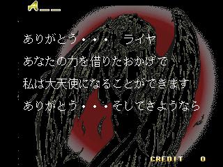 闘姫伝承-エンディング0