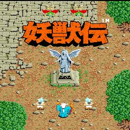 妖獣伝-デモ画面